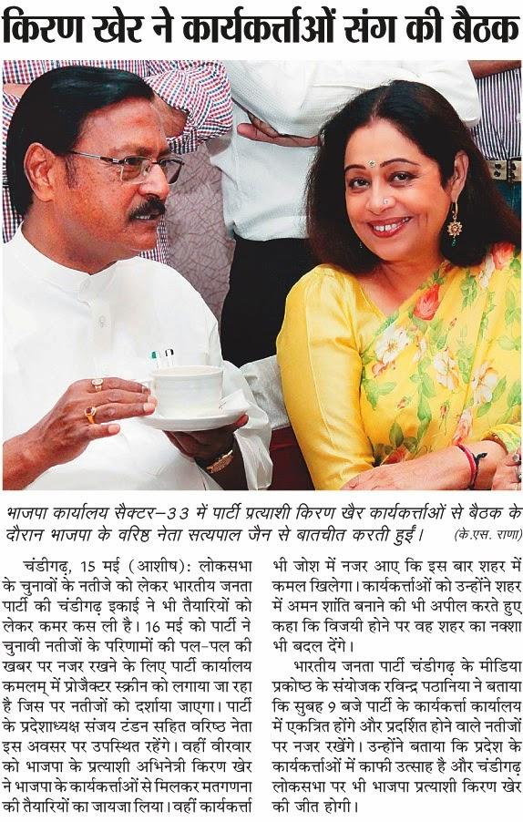 भाजपा प्रत्याशी किरण खेर कार्यकर्ता बैठक के दौरान वरिष्ठ भाजपा नेता सत्य पाल जैन से बातचीत करती हुई