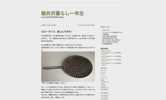 軽井沢暮らし一年生» Blog Archive » スローライフ、楽しんでます♪