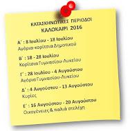 Κατασκηνωτικές περίοδοι 2016