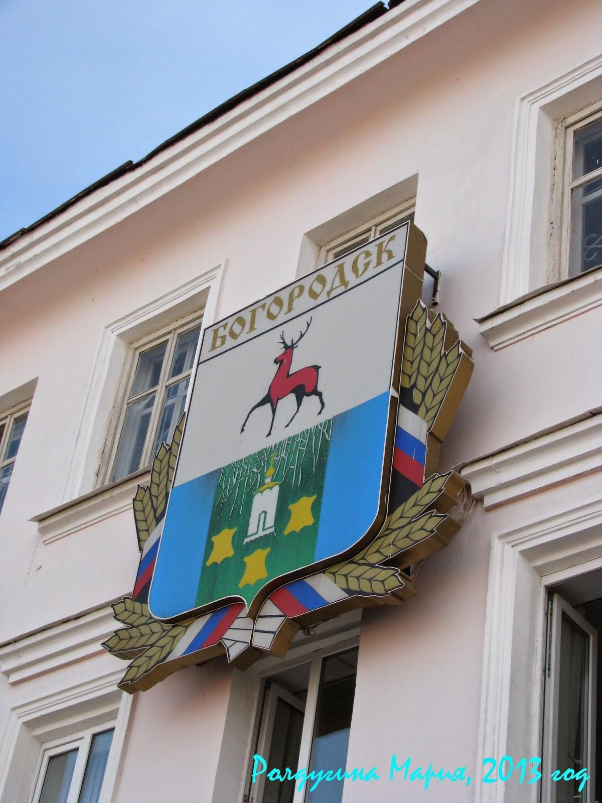 Герб город Богородск