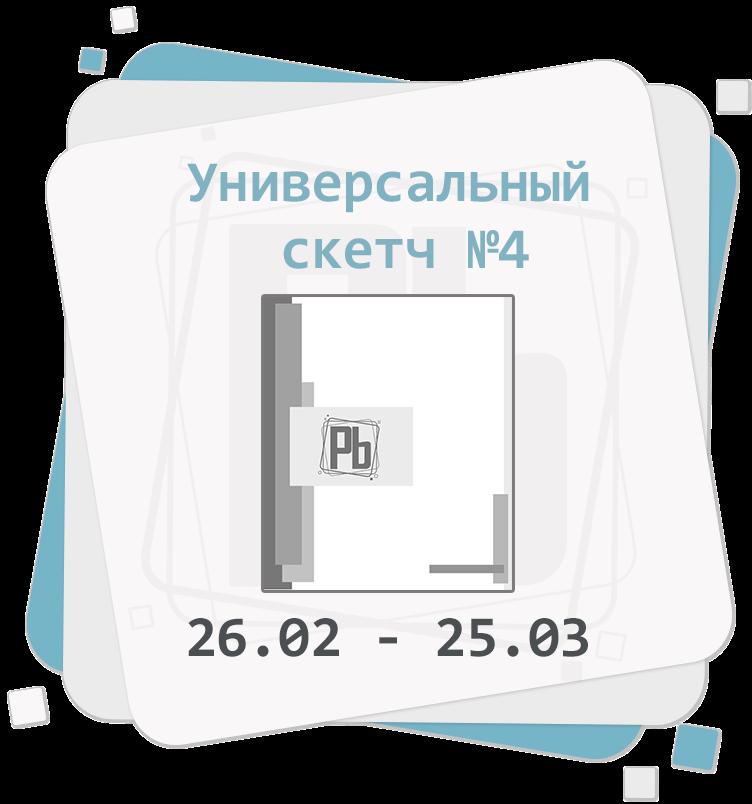 http://paperboom.blogspot.ru/2014/02/universal-sketch-4-4.html