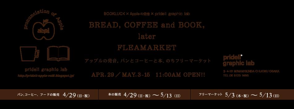 アップルの発音。パンとコーヒーと本、のちフリーマーケット