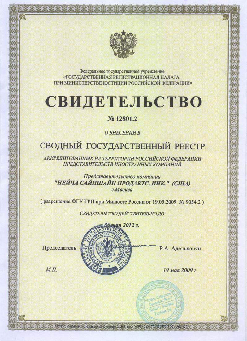 регистрация филиалов и представительств иностранных компаний выжидательно посмотрел