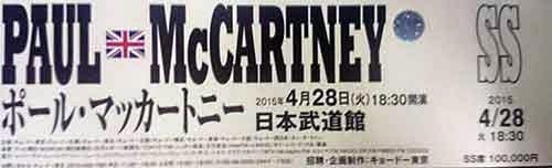 ポール・マッカートニーのアウト・ゼアジャパン・ツアー武道館ライブ
