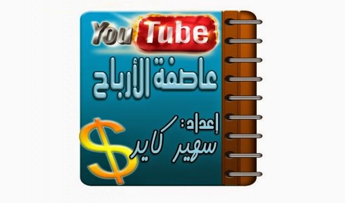 كيفية الربح من اليوتيوب للمبتدئين ( كتاب عاصفة اليوتيوب مجاناً ) 2015