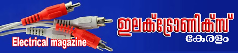 electronics keralam electrical magazine
