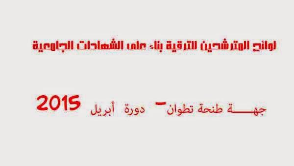 لوائح المترشحين للترقية بناء على الشهادات الجامعية لجهة طنجة تطوان - دورة أبريل 2015
