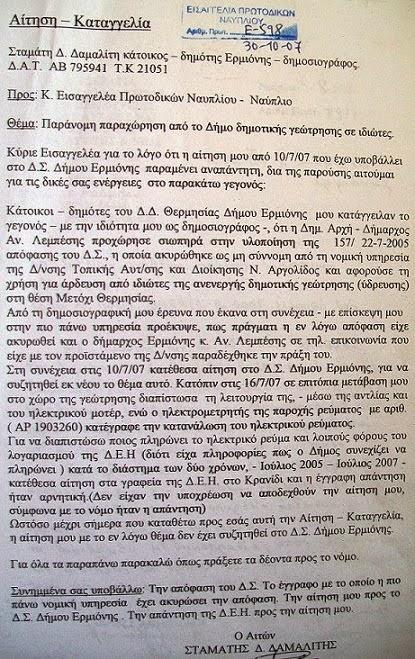 Τελικά δεν είχαμε «έννομο συμφέρον»   να ενημερωθούμε εγγράφως από τον κ. Εισαγγελέα!!
