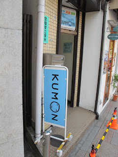 Kumon juku