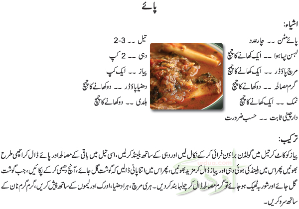 Eid ul Adha Recipe In Urdu | Download Photos | 600 x 420 jpeg 111kB