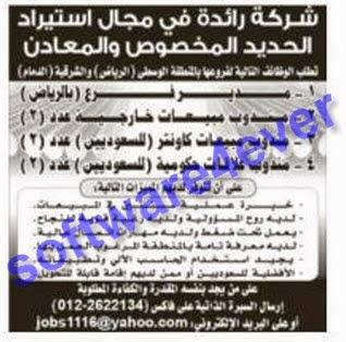 توظيف : وظايف جريدة الرياض اليوم الثلاثاء 1/12/1434, 1 ذو الحجة 1434