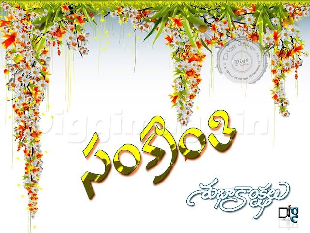 Sankranthi special MAKARA SANKRANTI SUBHAKANKSHALU (మకర సంక్రాంతి) In telugu Greetings