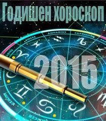Годишен хороскоп 2015 за зодии Овен, Телец, Близнаци, Рак