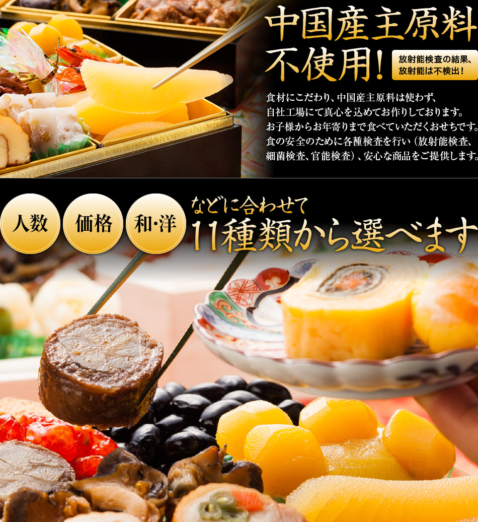 博多久松 和洋折衷定番おせち料理3人前 『春日』 123