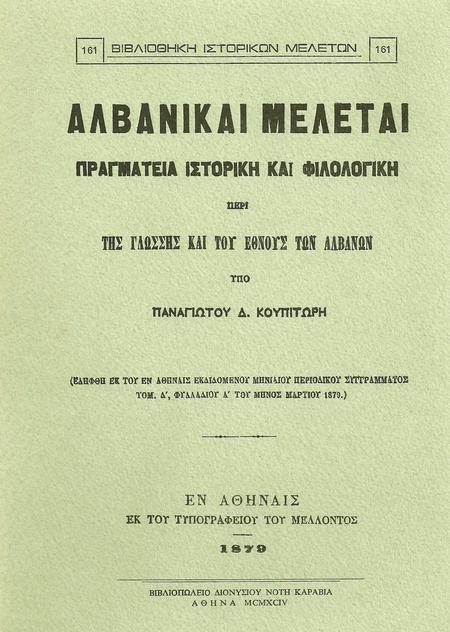 Αλβανικαί μελέται