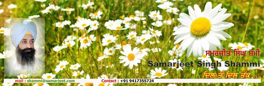 ਸਮਰਜੀਤ ਸਿੰਘ ਸ਼ਮੀ | <br> Samarjeet Singh Shammi