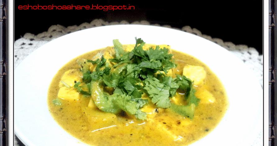 Awadhi paneer masala lucknow paneer masala esho bosho for Awadhi cuisine dishes
