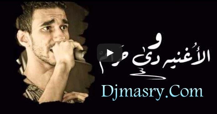 تراك الاغنية دي حرام - الجوكر - دي جى مصري تراكات راب