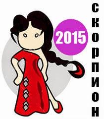 Годишен хороскоп 2015 за зодия Скорпион