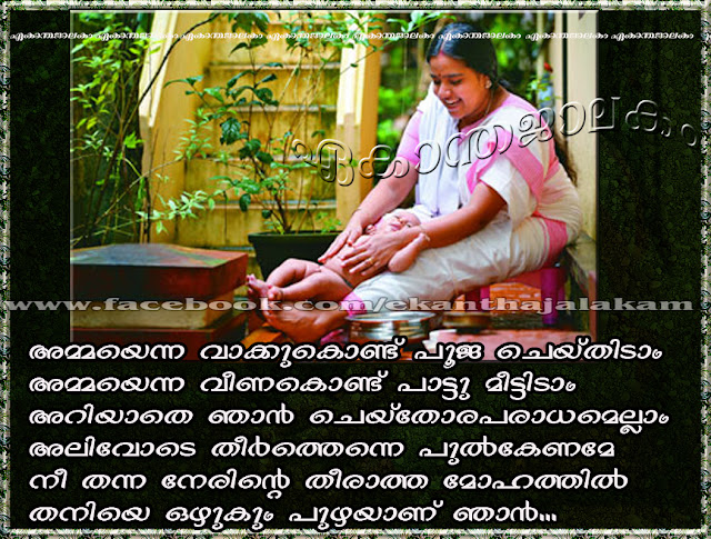 lovely quotes for you album song about amma