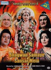 Bhagwan Samaye Sansar Mein (1976) - Hindi Movie