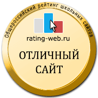 Общественный рейтинг школьных сайтов