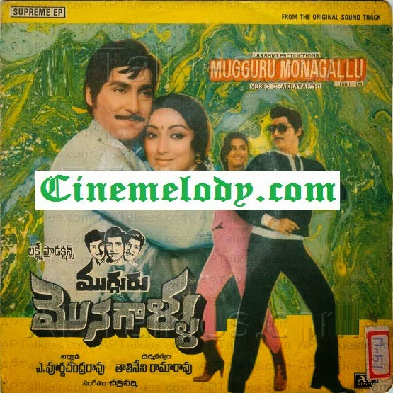 Mugguru Monagallu  Telugu Mp3 Songs Free  Download  1983