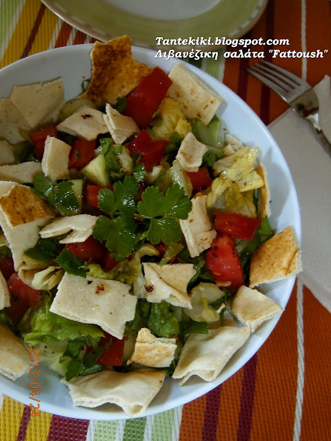 Fattoush…μια λιβανέζικη σαλάτα