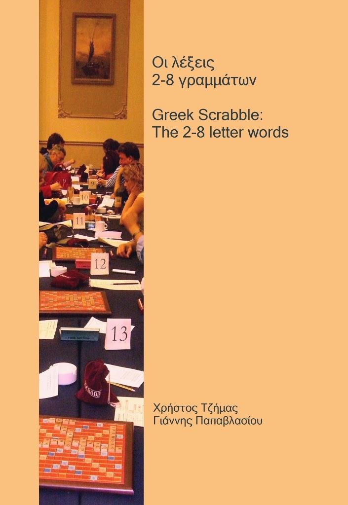 Οι λέξεις 2-8 γραμμάτων (β΄έκδοση)