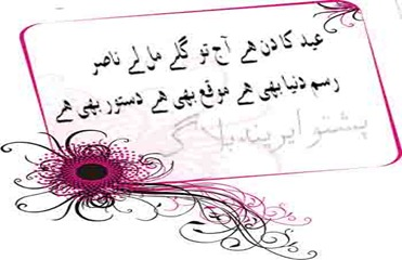 eid essay in punjabi Lohri essay in written in punjabi sunder mundarie hoy, tera kaun vichara hoy, dula bhati vala hoy,  eid etc you can also wish your best friend .