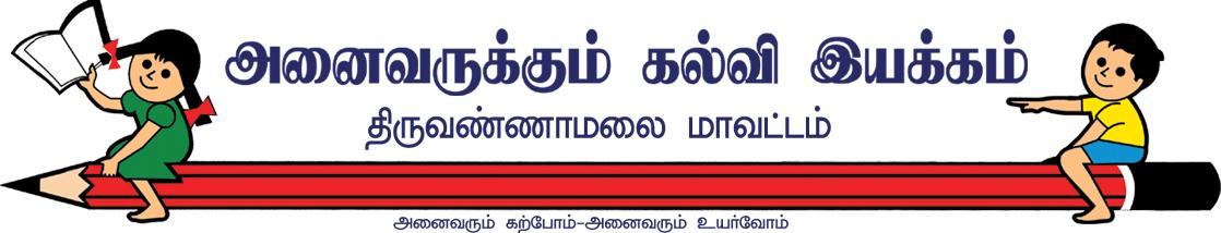 Baby karizma album designs 12x30 4th set 6 a06 digi9 designs - Sarvasiksha Abhiyan Telugu Tamil Logos Digi9 Designs