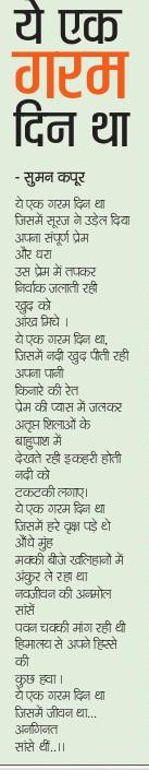 राजस्थान Daily News के 'खुशबु' स्तंभ जून 2014 में प्रकाशित