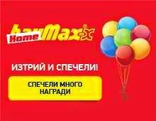 ИГРАЙ И СПЕЧЕЛИ С HOME MAX