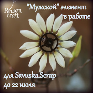 http://savushkascrap.blogspot.ru/2015/06/blog-post_22.html?showComment=1435084346616#c8965315405573883870