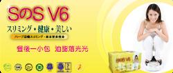 SNS v6 - Slimmer Body