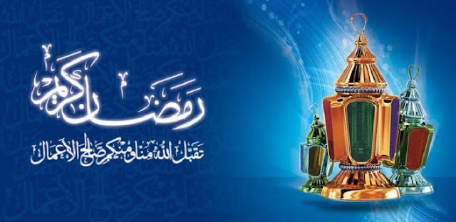 رمضان 2013