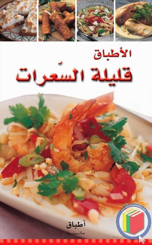سلسلة أطباق عالمية: الأطباق قليلة السعرات