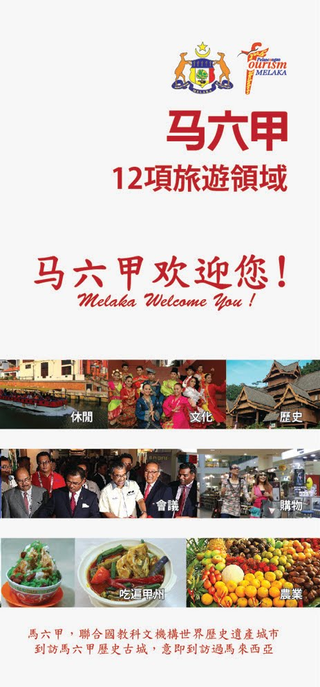 MELAKA TOURISM 12 SUBSECTORS -CHINESE VERSION