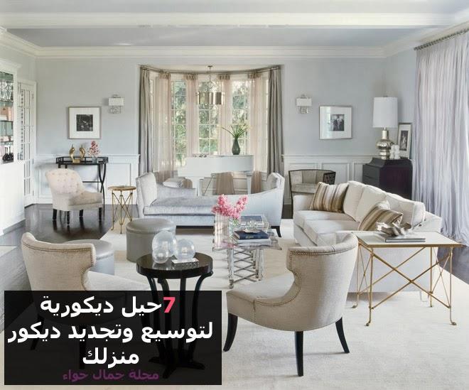 7 حيل ديكورية لتوسيع وتجديد ديكور منزلك مجلة جمال حواء