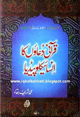 Qurani Doaun Ka Encyclopedia