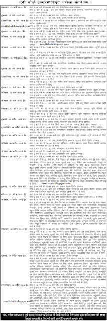 download hsc time table 2014