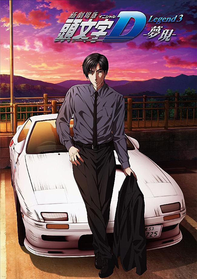 Shin Gekijou-ban Initial D Legend 3: Mugen