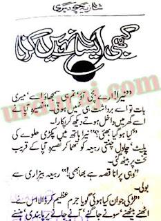 romantic urdu novels by shazia choudhary Kabhi Aesa Nahi Karna By Shazia Chaudhary complete in pdf
