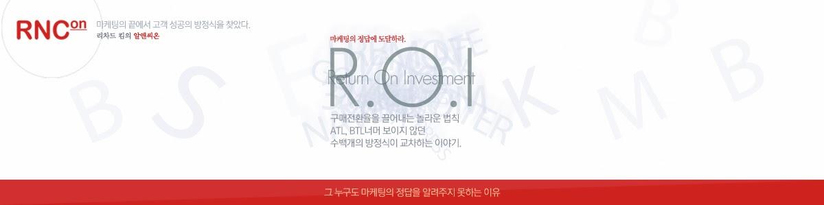 RnC 비즈니스 전문 컨버전스 그룹 알앤씨온
