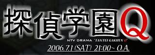 Tantei Gakuen Q ~ Meenato Blog