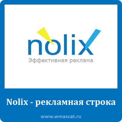 Nolix - рекламная строка