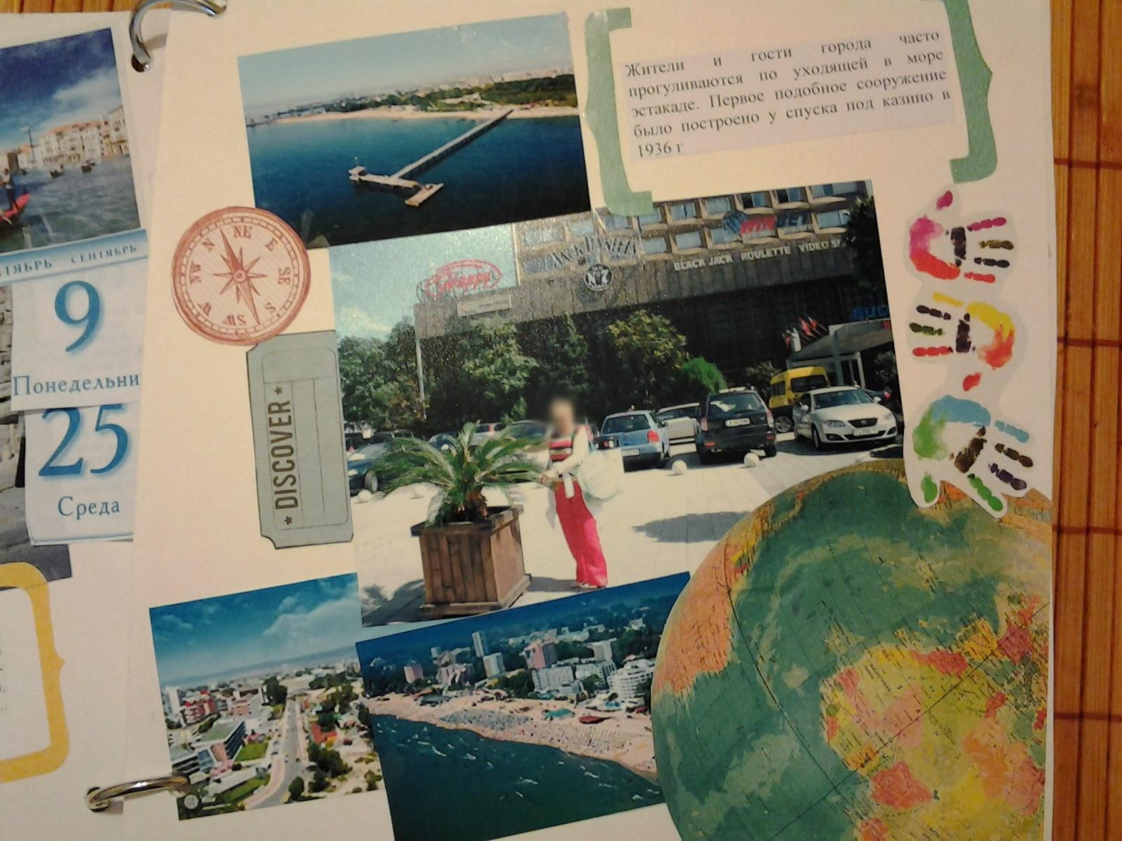 Альбом о путешествиях своими руками 384