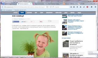 http://novavarna.net/2014/10/15/detska-gradina-shte-razviva-u-decata-eko-navici/