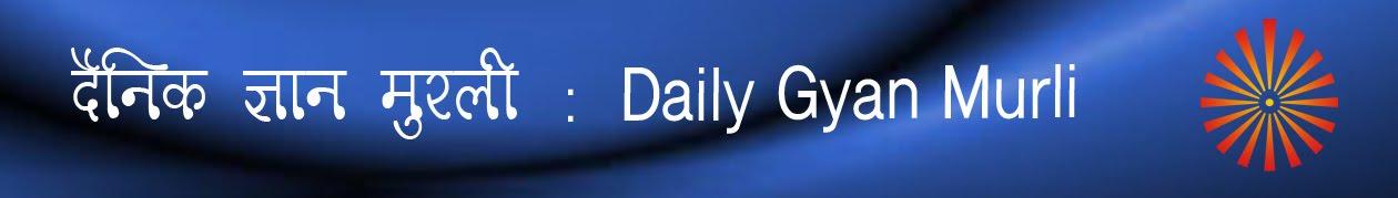 दैनिक ज्ञान मुरली : Daily Gyan Murli