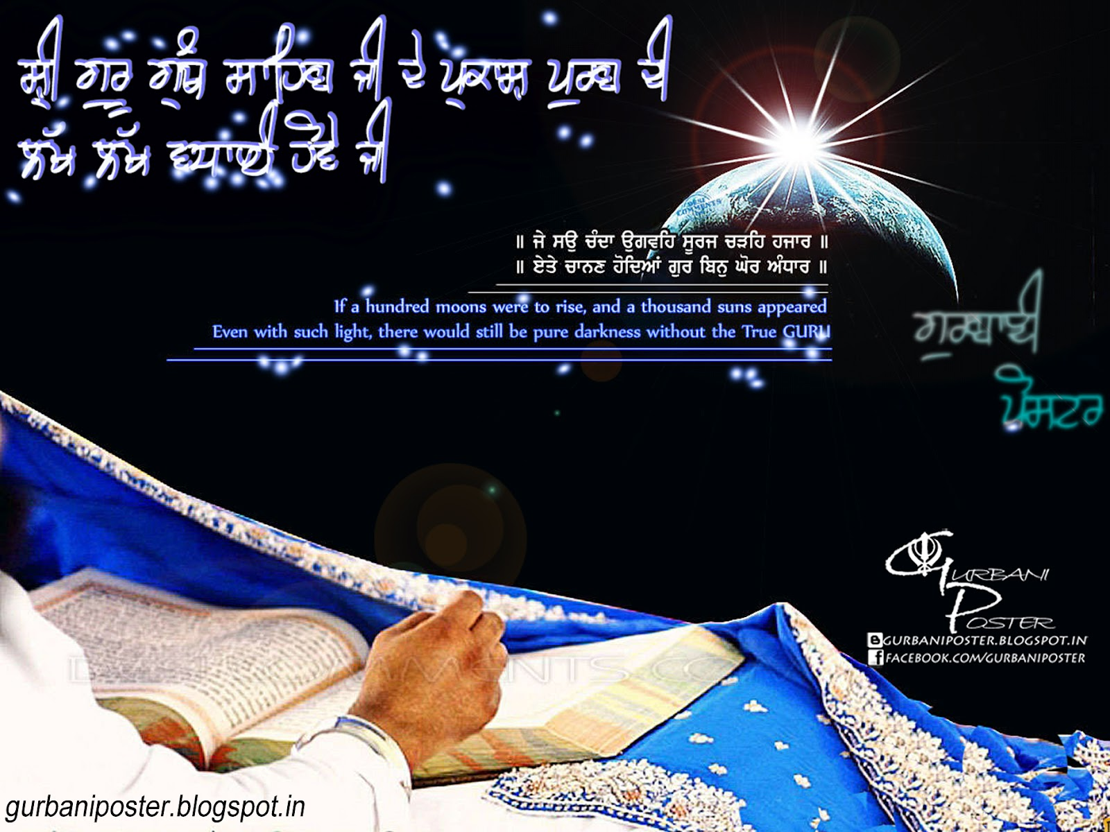 sri guru granth sahib scriptures of Dasam granth (ਦਸਮ ਗ੍ਰੰਥ) is a scripture containing much of the texts attributed to tenth sikh guru, guru gobind singh dasam granth is separate granth and should not be confused with sri guru granth sahib.